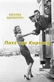 Δες το Ποτέ την Κυριακή – Never on Sunday (1960) online