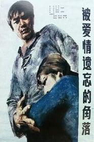 Bei ai qing yi wang de jiao luo 1981