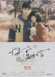 Ten Years of Loving You (2021)