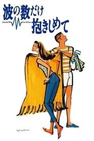 Poster Nami no kazu dake dakishimete 1991