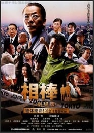 AIBOU: The Movie (2008)