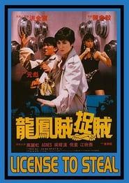 龍鳳賊捉賊 (1990)