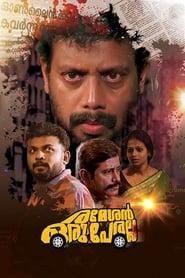 Rameshan Oru Peralla (2019) Malayalam