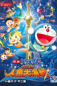 Doraemon: Nobita's Great Battle of the Mermaid King 2010