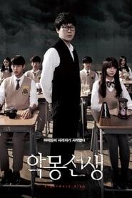 Poster Nightmare Teacher 2016