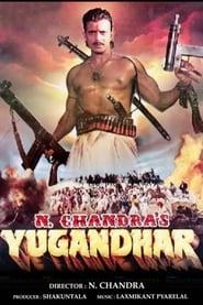 Yugandhar 1993
