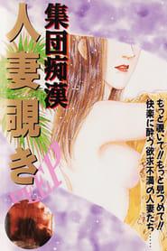 集団痴漢 人妻覗き 1991