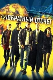 Obratnyy Otschet 2006