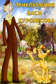 Приключения Васи Куролесова (1981)