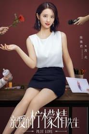 Plot Love (2021) poster