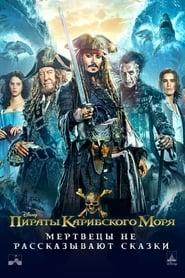 Пираты Карибского моря: Мертвецы не рассказывают сказки - смотреть фильмы онлайн HD