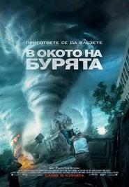В окото на бурята / Into the Storm