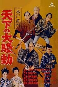 Lord Mito Komon: World commotion (1960)