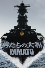 Yamato – The Last Battle (2005)