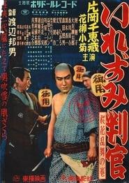 いれずみ判官 桜花乱舞の巻 1950