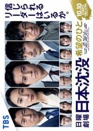 Nihon Chinbotsu: Kibo no Hito 2021