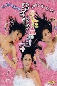 Crazy Scum: Adult Movies