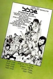 שבלול 1970
