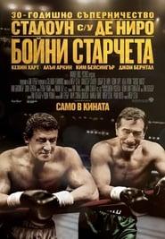 Бойни старчета (2013)