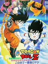 Dragon Ball Z Movie 02 The Worlds Strongest