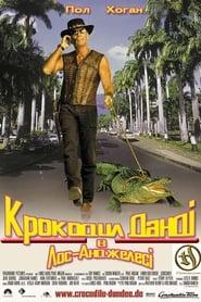 Крокодил Данді у Лос-Анджелесі