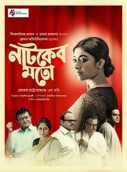 Natoker Moto: Like a Play Bengali Full Movie Watch Online