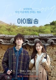 Watch I Will, Song (2021)