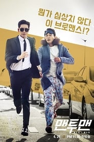 Man to Man Season 1 Episode 16
