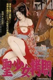 Seishojo gomon (1980)