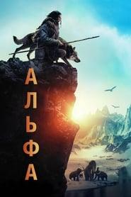 Альфа - смотреть фильмы онлайн HD
