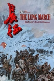 The Long March 2016