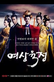 مشاهدة مسلسل Legend of Lu Zhen مترجم أون لاين بجودة عالية
