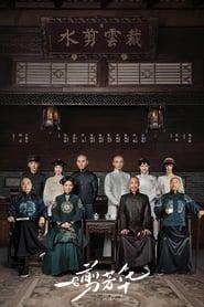 The Master of Cheongsam 2021