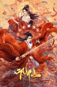 Immortal of Mr. Gong (2020) Chinese Romantic Movie