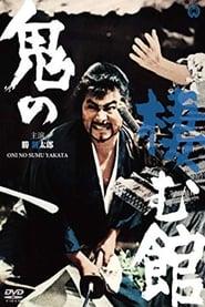 Devil's Temple (1969)