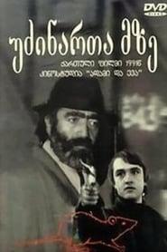 Udzinarta mze (1992)