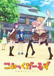Image Comic Girls