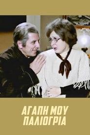 Αγάπη μου, παλιόγρια (1972)