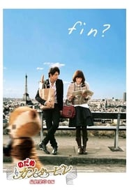 Nodame Cantabile: The Movie II (2010) Zalukaj Online Cały Film Lektor PL