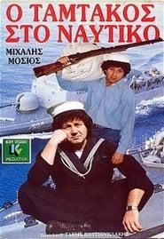 Ο Ταμτάκος στο ναυτικό
