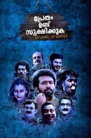Poster Pretham Undu Sookshikkuka 2017