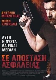 Security / Σε Απόσταση Ασφαλείας (2017) online ελληνικοί υπότιτλοι
