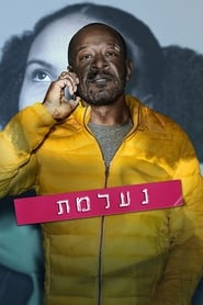 Save Me-Azwaad Movie Database