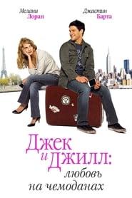 Джек и Джилл любовь на чемоданах фильм 2009 смотреть онлайн