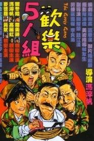 歡樂5人組 1987