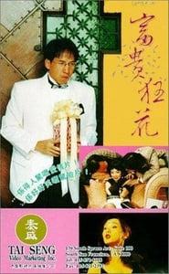 富貴狂花 1993