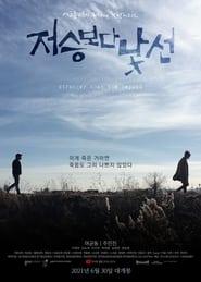 Stranger than the Beyond (2020) poster