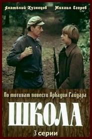 Школа (1980)