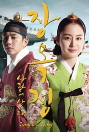 Jang Ok Jung, Living by Love