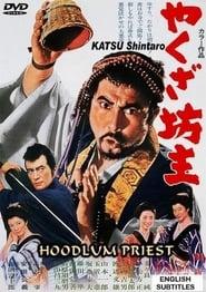 Hoodlum Priest (1967)